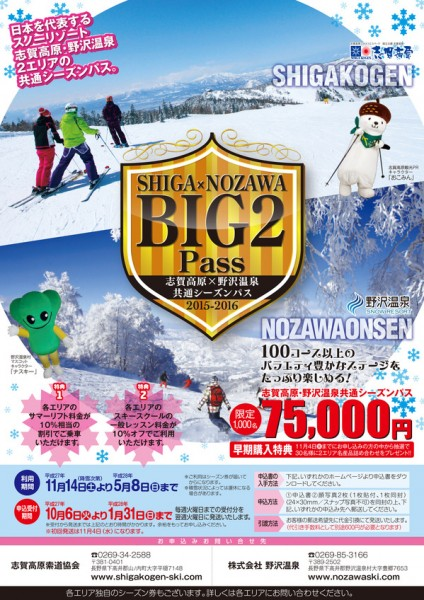 Double the fun with a combined Season Pass for both Nozawa Onsen and Shiga KOgen