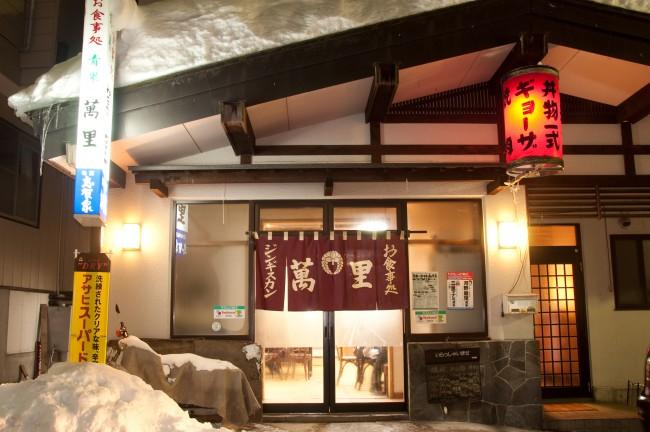 Lots of amazing Restaurants in Nozawa Onsen. How about some Korean BBQ at Banri?