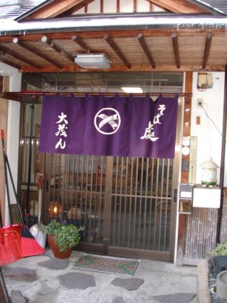 Daimon Soba making amazing Noodles since the 1800's in Nozawa Onsen