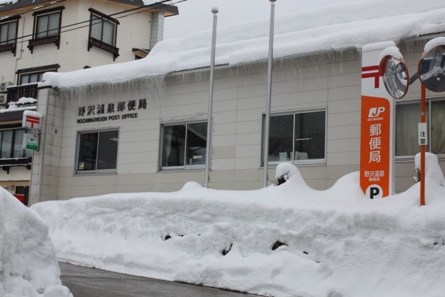Nozawa Onsen ATM and Post Office