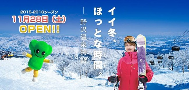 Nasuki has started his snow dance and you should follow. The count down is on to the opening  for the season in Nozawa Onsen