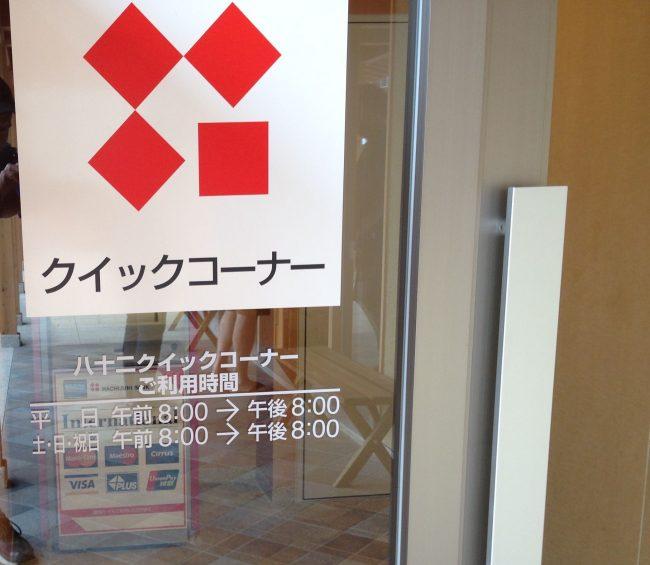 ATM Nozawa 82 Bank
