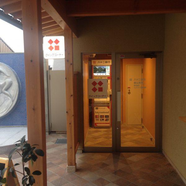 The new ATM in Nozawa is pretty stylish and convenient