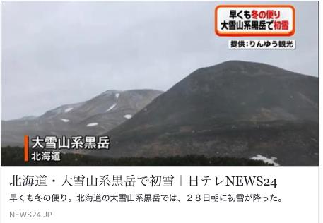First Snow Japan