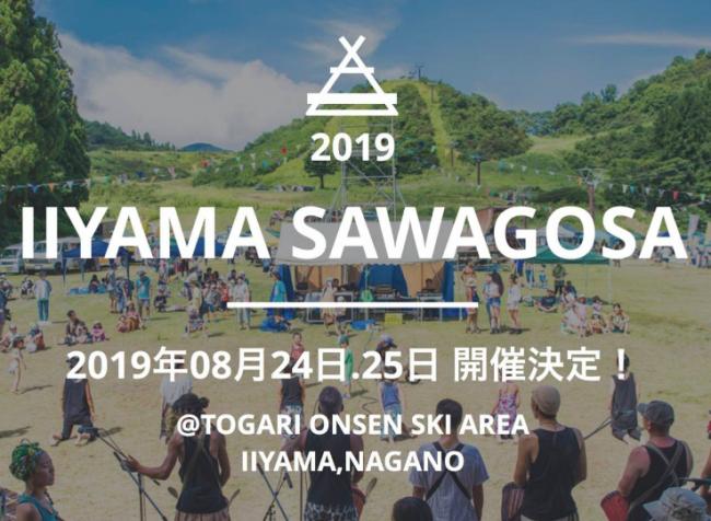 Iiyama Sawagosa Music Festival