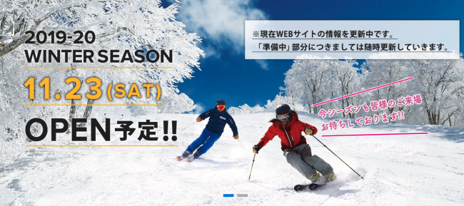 Nozawa Onsen Ski Resort Open Date 2019