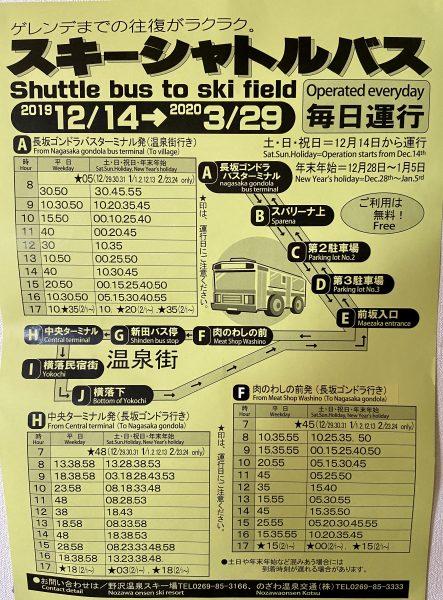 Nozawa Snow Shuttle