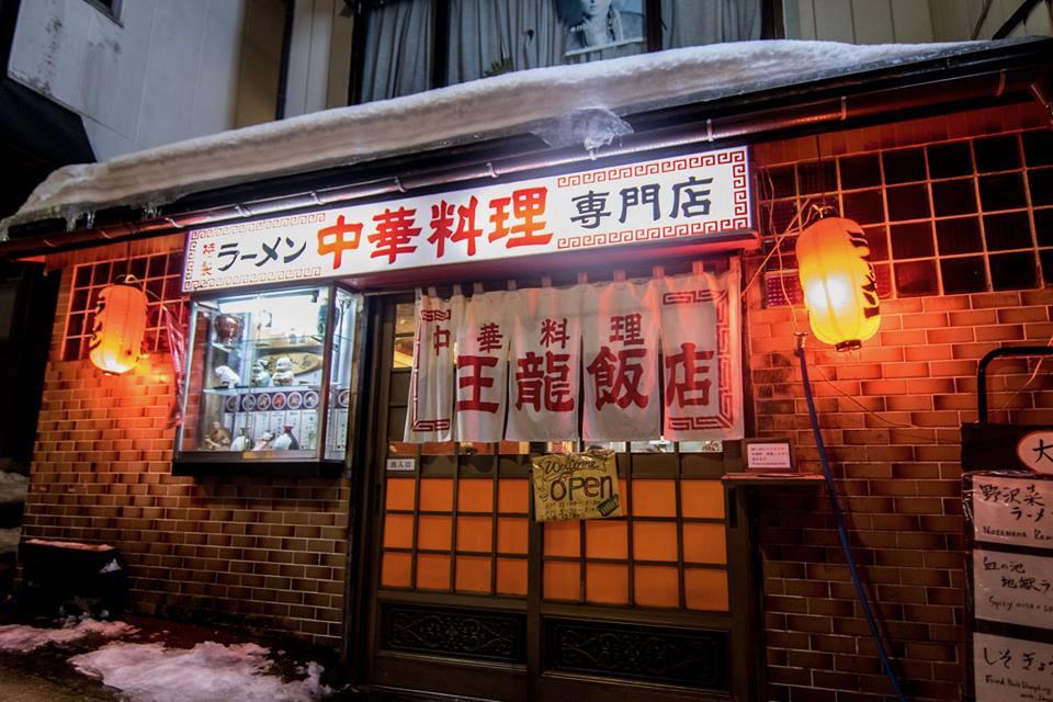 Nozawa Onsen Best Ramen